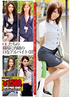 The Office Ladies' Secret Lewd Part-Time Job in the Office 07 Download