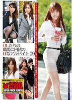 The Office Ladies' Secret Lewd Part-Time Job in the Office 09 Download