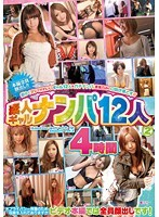 Picking Up Amateur Gals 12 Girls, Four Hours 2 下載