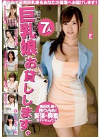We're Renting Out Big Tits Girls 01 Download