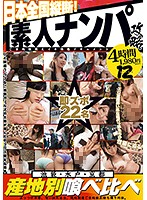All Across Japan! Picking Up Amateur Girls 4 Hours vol. 12 Download