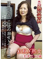 Mature Woman Only MILFs First Strip Matsue. 62 Download
