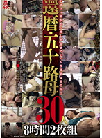 60 and 50 Something Mama 30 Women 8 Hours Download