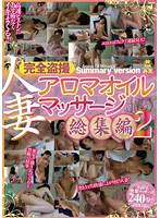 Peeping Video: Wives Getting Aroma Oil Massages Highlights 2 下載