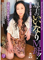 Son's Obedient Submissive Mom! ( Yukie Fuse ) Download