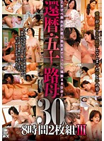 60 and 50 Something Mamas - 30 Women, Eight Hours 3 下載