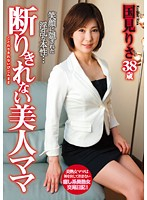 Irrefutable Hot Mom Risa Kunimi Download