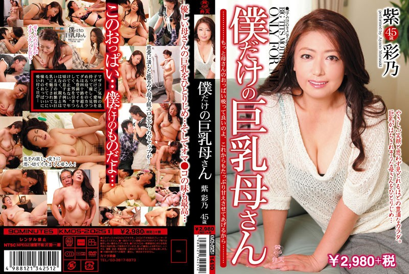 KMDS-20251 Big Mother Ayano Murasaki Of Just Me