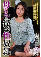 (h_480kmds020263)[KMDS-20263] Mom Is My Sex Slave Rie Takahashi Download