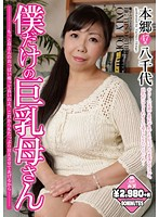 My Mom's Big Tits Are Just For Me - Yachio Hongo (h_480kmds020269)