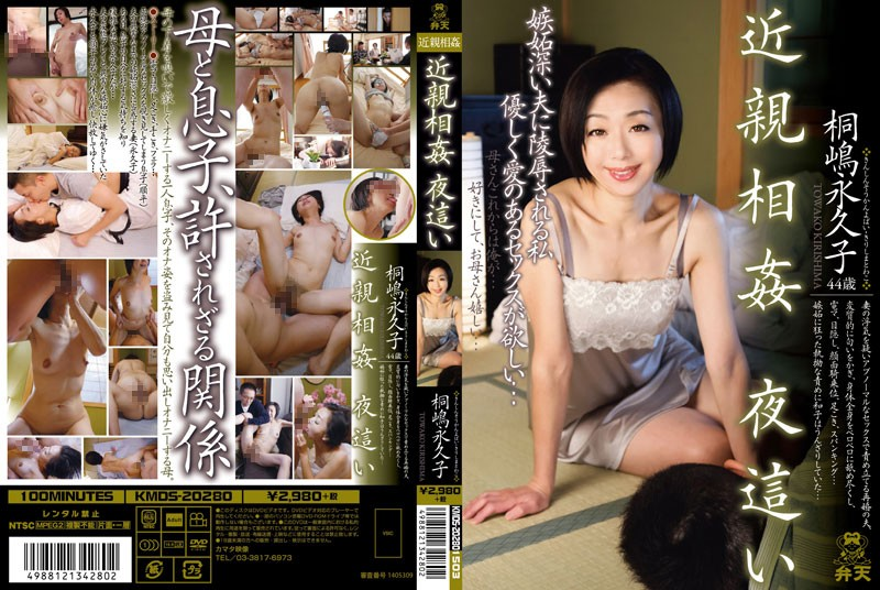 KMDS-20280 Incest - A Night Visit Towako Kirishima
