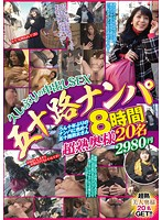 (h_480kmds020323)[KMDS-20323] First Creampie SEX In A Long Time. Picking Up Women In Their 50's. 8 Hours. 20 Super Mature Madams Download