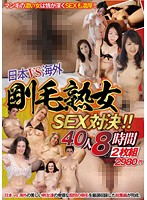 Japan VS Hairy MILFs from Overseas!! 40 Stars 8 Hours Download