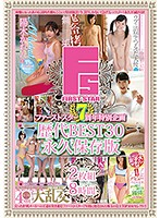 First Star 7th Anniversary Special - 8 Hours of the 30 Best. Permenant Edition Download