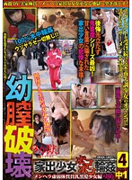 Tiny Vagina Destruction, Barely Legal Runaway Gets Gang Banged To Pieces 4, Crazy Weak Girl With Small Tits And Black Hair, (NAKAICHI) Download