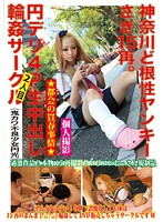 15 Sexy Kanagawa Yankee's - No. 2 Download