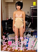 The Small Girl Is My Dirty Sex Doll 3 Karen Haruki (h_491love00127)