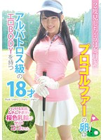 The Professional Golfer In The Making Who's So Cute, You'll Do A Double Take Is An 18-Year-Old Girl With A Sexy, Albatross-Class Body. Download