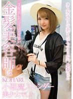 A Blonde Beautician So Nice, You Have To Look Twice She's Actually Slender Beautiful Girl With A Devilish Side 下載