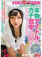 A real idol's Total Open House! This is Karen Sakisaka like nobody has ever seen her. Download
