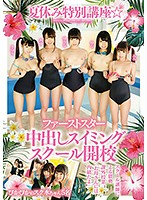 A Summertime Special Seminar First Star Creampie Swimming School Is Now Open For Business 5 Brand Spanking New School Swimsuit Stars 下載