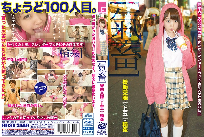 (h_491love00404)[LOVE-404] [Domesticated] Gang Bang Sex With A Pay-For-Play Star Download