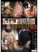 Teen Hell Weird Father In Law Loves Lolitas Download