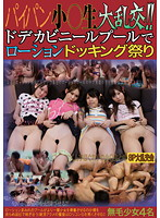 Shaved Schoolgirls In A Massive Orgy!! Lotion Docking Fest In A Giant Plastic Pool Download