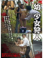 Hunting Barely Legal Girls. 4 Hours Of Rape. The Girls' X Day (h_491star00121)