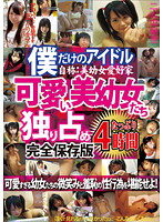An Idol Just For Me Beautiful Cute Girls All To Myself 4 Hours (h_491star01036)