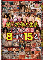Barely Legal Girls Getting Violated, The Complete Collection. The Barely Legal Paradise 8 Hours 15 Girls (h_491star01083)