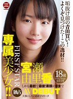 FIRST STAR Exclusive! You Can Only See This Beautiful Girl Here! From Start To Finish - Yurika Miyase 's No Makeup Adult Video Debut! Download