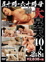 A Grand Procession Of 50 & 60-Something MILFs     40 Mature Girls, Eight Hours Download