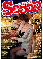 Think You Can Just Fuck The Lonely Office Lady Drinking At The Bar! Download