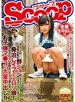 This Lolicon Girl Was Caught Pissing In Public By A Dirty Old Man And Forced Into Coercion Rape! But She Continued To Piss Herself Even While Being Raped In A Massive Creampie Squirt Fest!! (h_565scop00448ps)