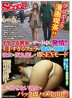 Instead Of A Love Hotel, How About A Manga Cafe! Attractive Couples Start Getting Fresh During Their Date!! The Boyfriend Passes Out From An Unbelievable Blowjob, And So The Girl Pulls Out Her Booty For Quickie Mode, Getting Pounded And Creamed From Behind Without Making A Sound!! Download
