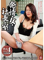 Lusty Female President's Fuck Room Download