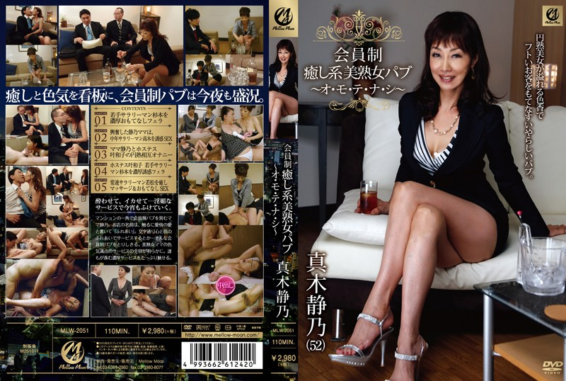 MLW-2051 Members Only Pub Relaxing Type Mature Woman Beauties: Let Us Wait On You Shizuno Maki