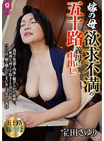 The Bride's Mother: Giving My Frustrated 50-Something Mother-In-Law A Creampie Sayuri Takarada Download