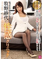 Sex Counselor Sayo Makino's Sensual Clinic Download