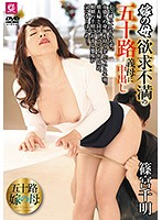The Bride's Mother A Horny Fifty-Something Mother-In-Law Giving Mom a Creampie Chiaki Shinomiya Download