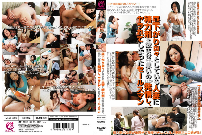 MLW-3009 Give These Tired Married Women An Energy Drink, Watch Their Passions Arise And Fuck The Shit Out Of A Salesman - Mature Woman, Married Woman, Cunnilingus