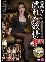 Beautiful Housewife Gets Wet In Lust - 4 Hours (h_606mlw05023)