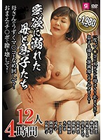 Mothers And Sons Addicted To Lust Mama Wants You To Lick Her Throbbing Pussy! Destroy My Pussy With Your Big Hard Cock! 12 Ladies/4 Hours Download