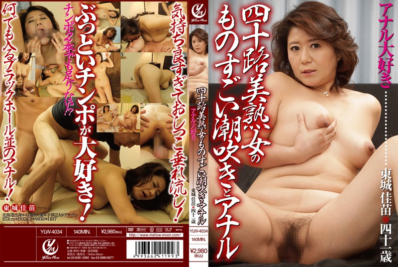 YLW-4034 The Amazing Squirting And Anal Sex With A Beautiful Mature Woman In Her 40's Kanae Tohjo - Urination, Threesome / Foursome, Squirting, Mature Woman, Kanae Tohjo, Featured Actress, Anal Play
