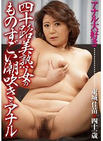 The Amazing Squirting And Anal Sex With A Beautiful Mature Woman In Her 40's Kanae Tohjo  下載