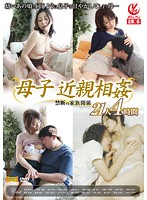 Mother/Son Incest - Forbidden Family Relations 21 Women Four Hours Download