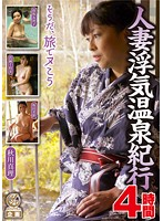 Married Woman Affair Hot Spring Travelogue Four Hours Download