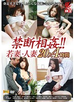 A Wife's Taboos!! Young Wives and Married Women. 20 People 4 Hours of Footage Download