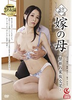 The Bride's Mother - Forbidden Family Fuck - Download